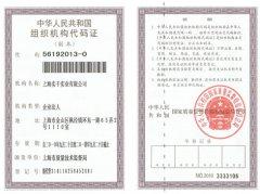 实干公司组织机构代码证