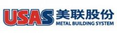 美联钢结构建筑系统(上海)有限公司