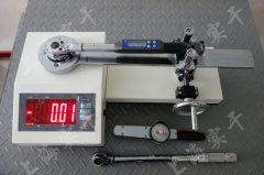 扭力扳手测试仪SGXJ-1000